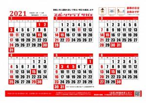 2021.1~カレンダー改2021_1~成人カレンダ-改
