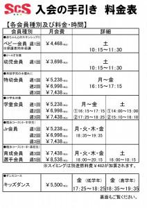2019.レッスン表学童料金表2019.10