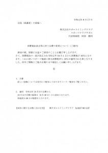 2019.レッスン表令和元年9月9日消費税3