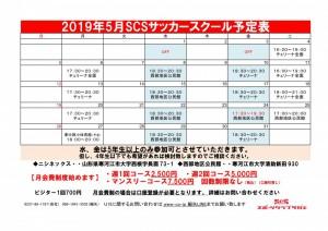 2019_5サッカー日程表_01