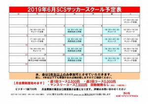 2019_6サッカー日程表_01