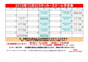 2019.レッスン表2019_10サッカー日程表
