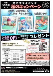 2019.レッスン表2019_8 学童キャンペーンチラシ