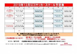 2019.レッスン表2019_12サッカー日程表