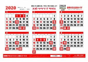 2019.レッスン表2020成人 前期カレンダ-