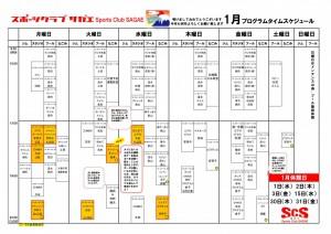 2019.レッスン表プログラム ワークシート2020_1