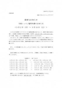 2019.レッスン表2020 コロナ 学童休講 文章 改