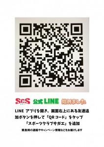 LINE 案内 最新_01