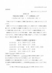 2019.レッスン表2020 コロナ プール開放 文章 改