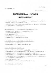 2019.レッスン表営業再開 クラブ対応