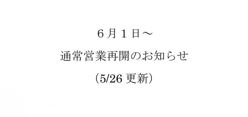 6月~通常営業再開 2