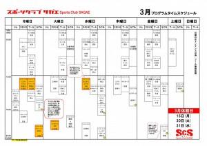 3月 プログラム表プログラム ワークシート2021_3