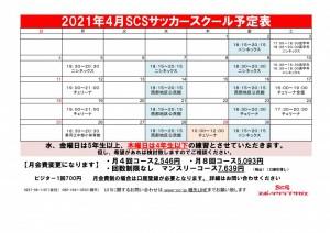 サッカー 2021.4月改 2021_4サッカー日程表改