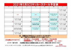 サッカー 5月会社用2021_5サッカー日程表会社用