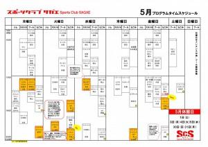 プログラム表5月 プログラム ワークシート2021_5