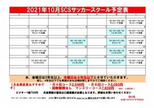 サッカー日程表 2021